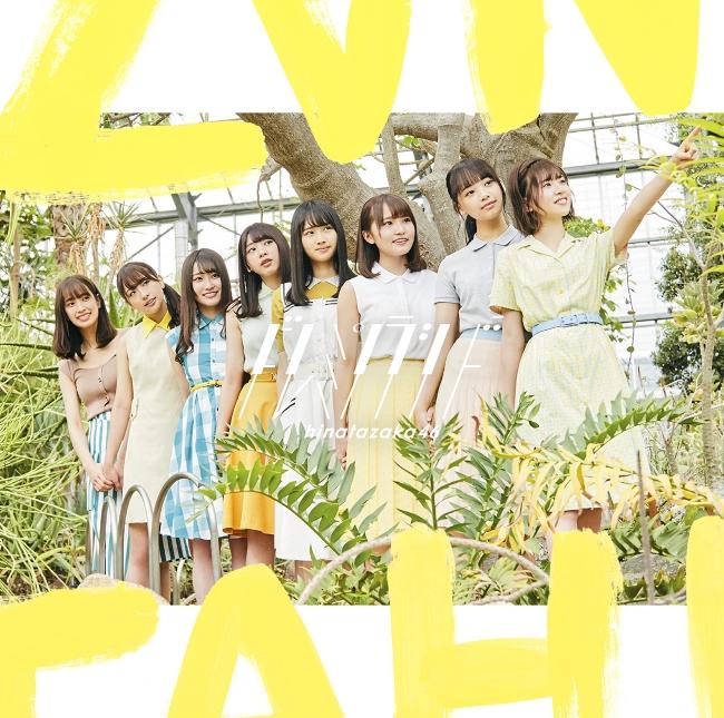 タワレコ全店で「日向坂46キャンペーン」開催!メンバーのコメント入り店内BGMを期間限定で放送。
