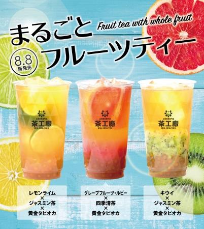 夏休みに東京に来たらまるごとフルーツ丸々1個を使った夏にぴったりのタピオカドリンクを飲もう!