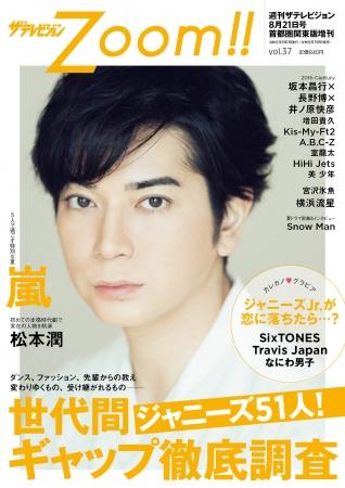 松本潤が表紙を飾る「ザテレビジョンZoom!!」ジャニーズメンバーの世代間ギャップを特集