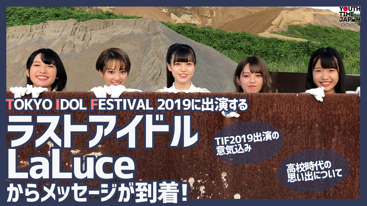 TIF2019に出演するラストアイドル LaLuceからメッセージが到着!