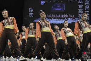 【千葉県立幕張総合高等学校】砂波(さは)のテーマでダンスを披露!<第7回 DANCE CLUB CHAMPIONSHIP>