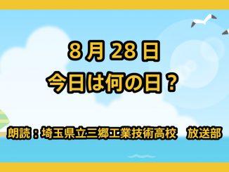 8月28日は「民放テレビスタートの日」