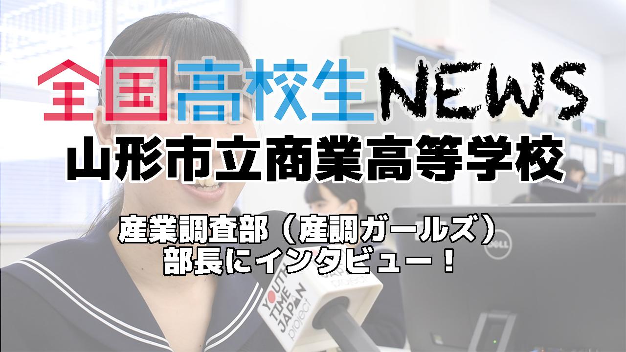 【山形市立商業高等学校】産業調査部(産調ガールズ)部長にインタビュー!