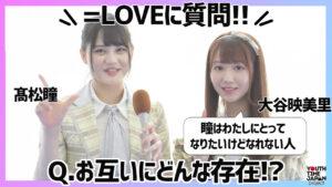=LOVE 髙松瞳と大谷映美里にインタビュー!「瞳はわたしにとってなりたいけどなれない人」
