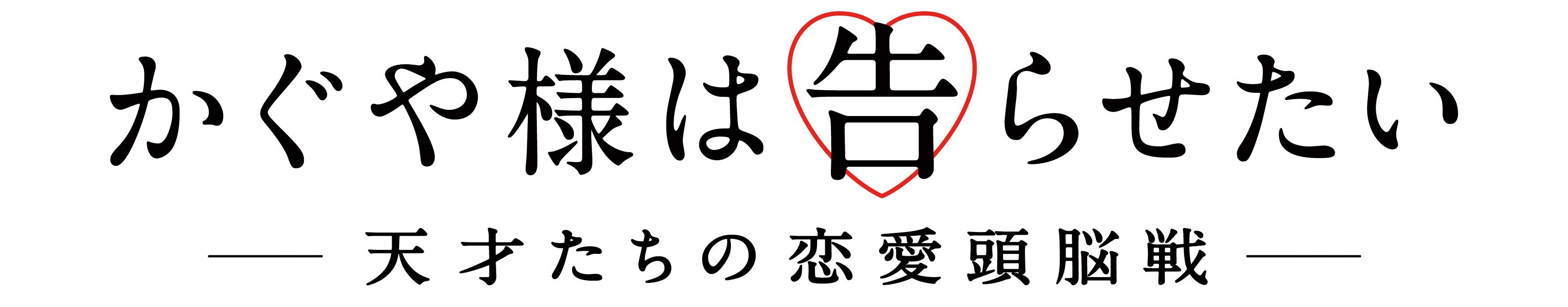 平野紫耀(King & Prince)と橋本環奈で完全実写化!『かぐや様は告らせたい 〜天才たちの恋愛頭脳戦〜』
