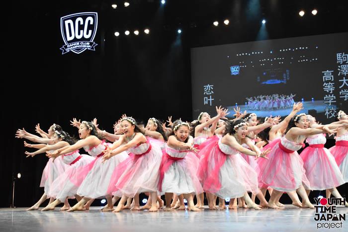 【駒澤大学高等学校】恋叶(メルト)のテーマでダンスを披露!<第7回 DANCE CLUB CHAMPIONSHIP>