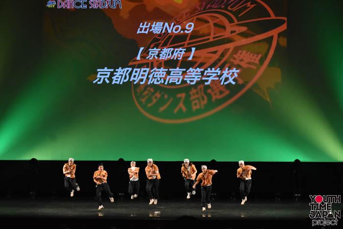京都明徳高等学校が演技を披露!<第12回日本高校ダンス部選手権DANCE STADIUM>