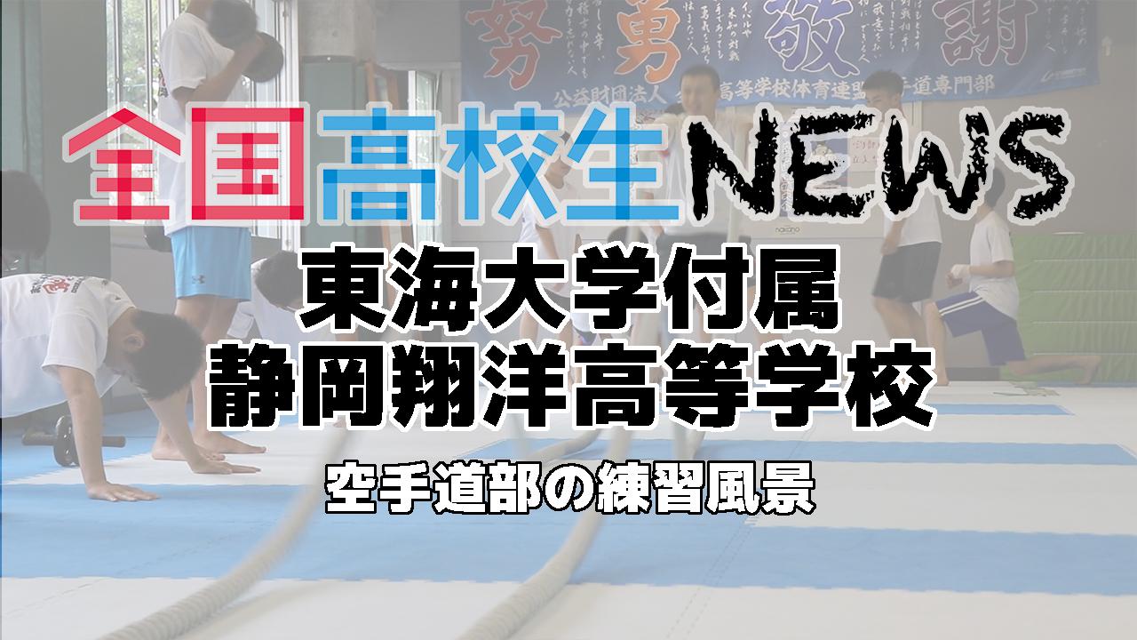 【東海大学付属静岡翔洋高等学校】空手道部の練習風景