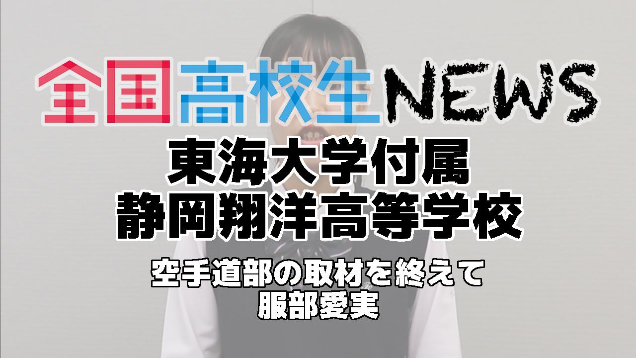 【東海大学付属静岡翔洋高等学校】空手道部の取材を終えて 服部愛実