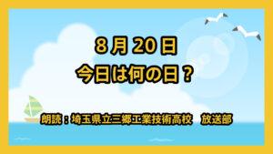 8月20日は「交通信号設置記念日」