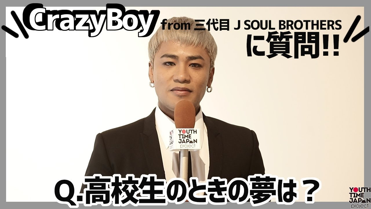 CrazyBoy from三代目 J SOUL BROTHERSに質問!!高校生のときの夢は?