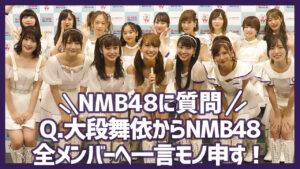 NMB48にインタビュー!「2019倍かわいいをそろそろ認めて!」