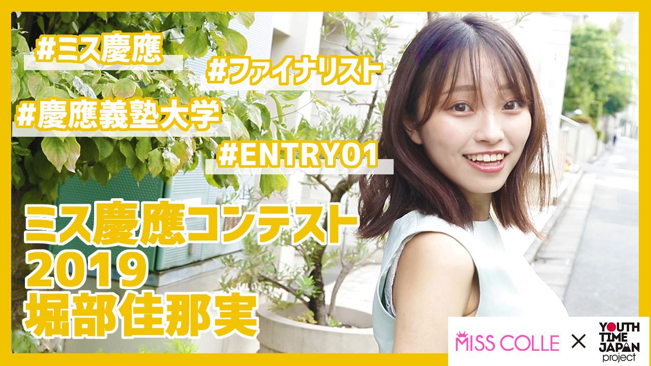 【ミス慶應コンテスト2019】堀部佳那美さんにインタビュー!「高校生らしくエネルギッシュに頑張ってください!」