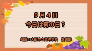9月4日は「関西国際空港開港記念日」