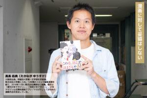Worker's file VOL.06 コミック編集者 高長 佑典