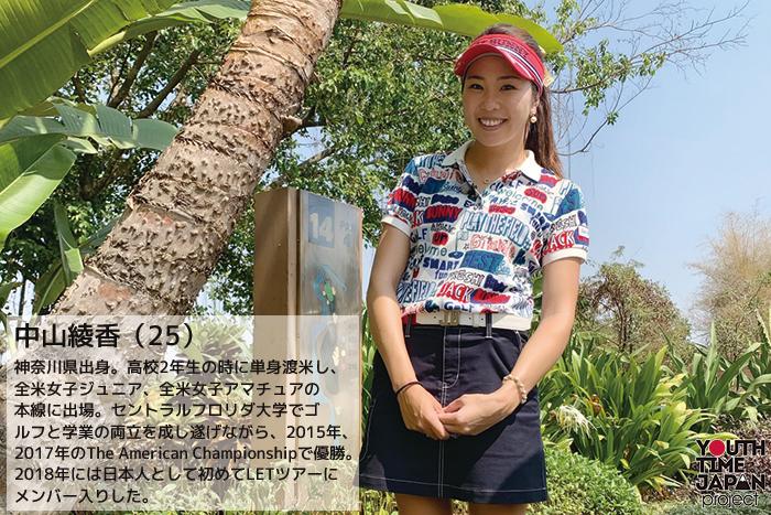プロゴルファー 中山綾香さんにインタビュー!