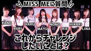 12月にデビューするMISS MEにインタビュー!「これからチャレンジしたいことは?」