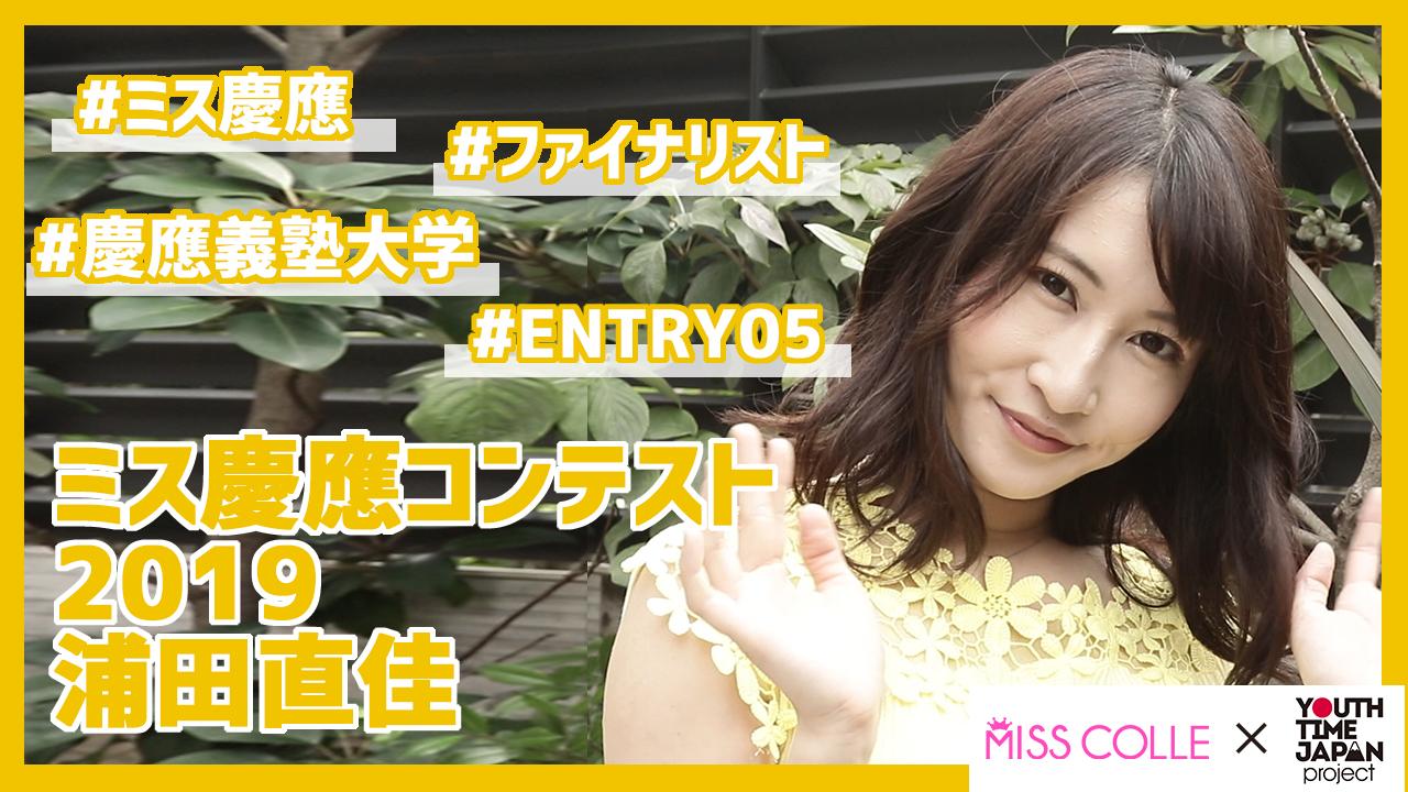 【ミス慶應コンテスト2019】浦田直佳さんにインタビュー!「わたしにとっての高校生活は 遊んだり、勉強したりのメリハリ」<YTJP x MISS COLLE >