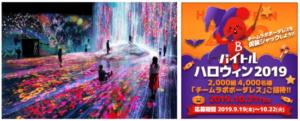 10月31日(木)に東京・お台場「チームラボボーダレス」でハロウィンイベント開催!