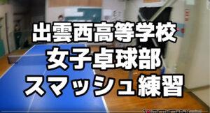 女子卓球部 スマッシュの練習目線!<出雲西高等学校(島根県)>