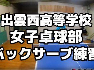 女子卓球部 バックサーブの練習目線!<出雲西高等学校(島根県)>