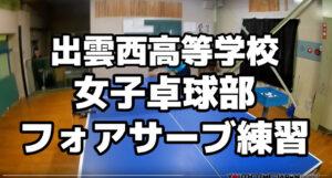 女子卓球部 フォアサーブの練習目線!<出雲西高等学校(島根県)>