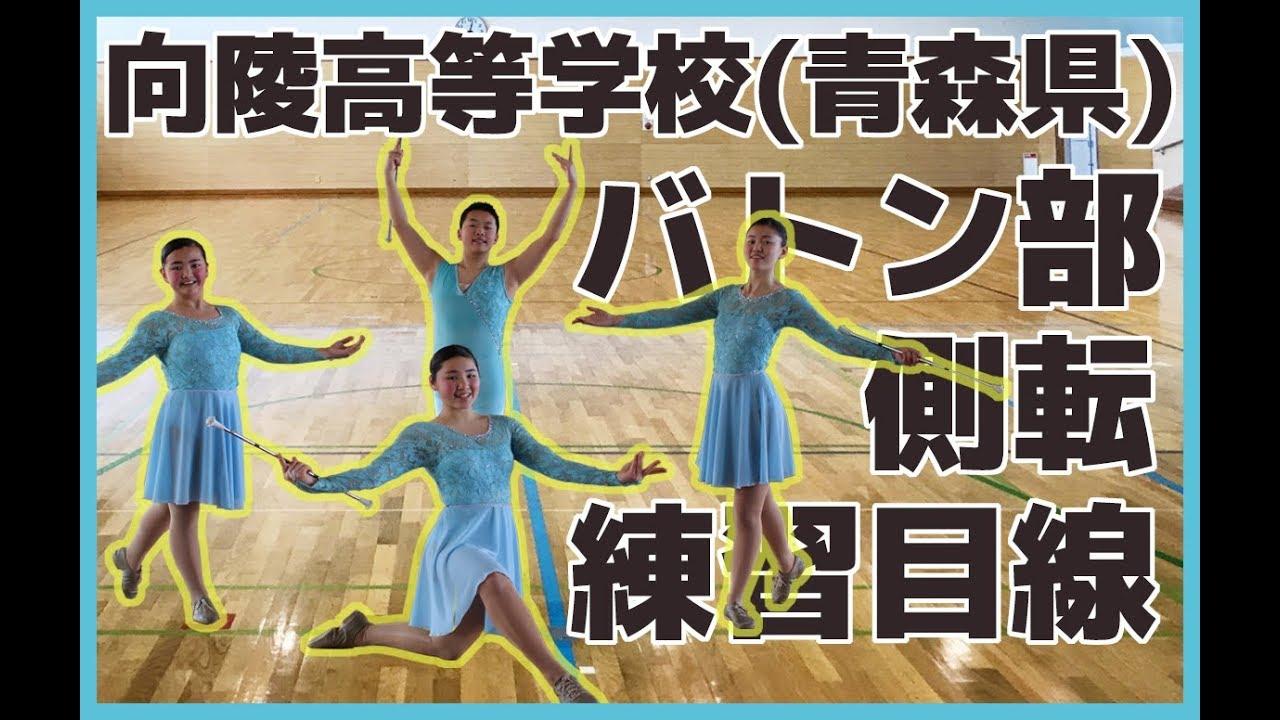 バトン部の側転練習目線!<向陵高等学校(青森県) >