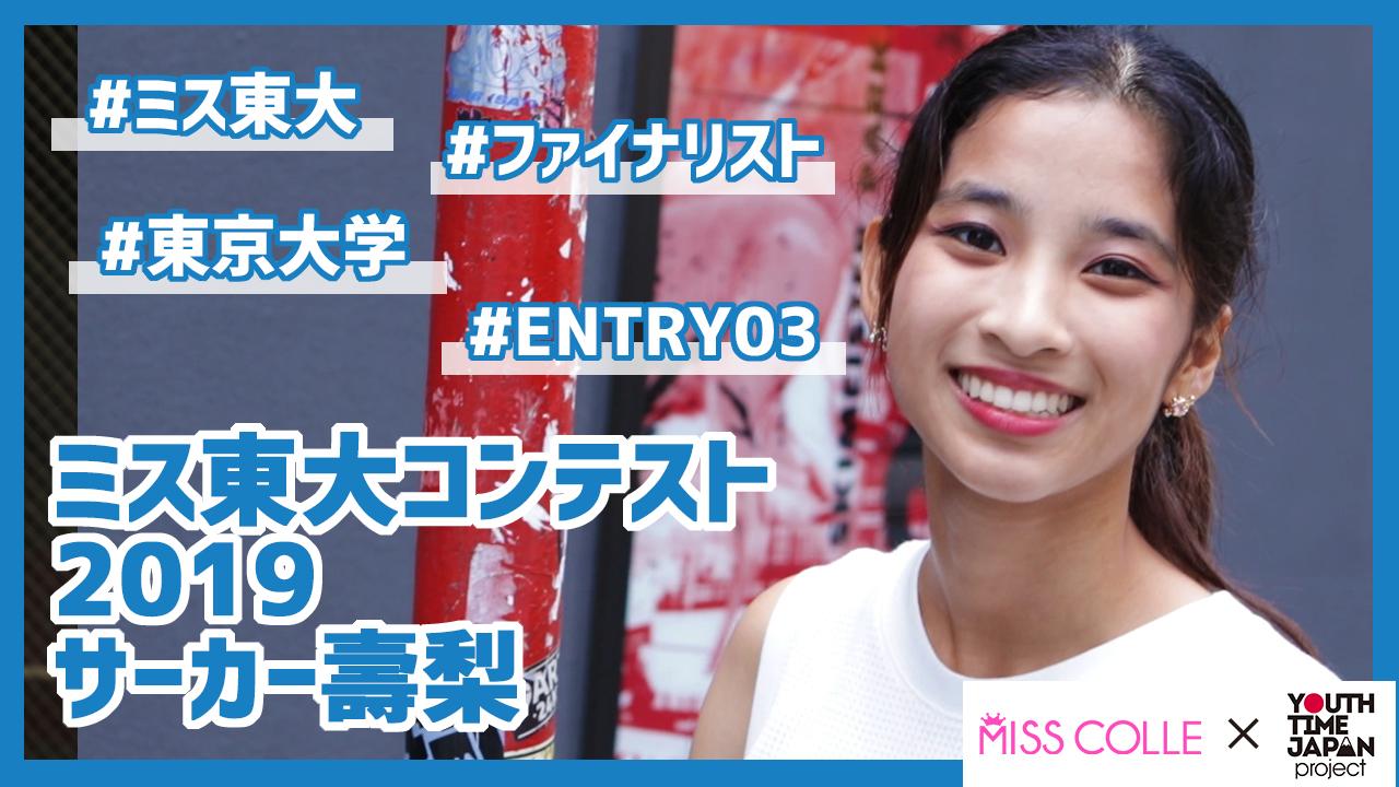 【ミス東大コンテスト2019】サーカー壽梨さんにインタビュー!「主体的に興味を持ったことに手を出してとにかく行動する」