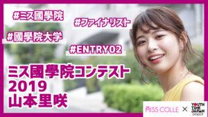 【ミス國學院コンテスト2019】山本里咲さんにインタビュー!「大学で何をしたいか高校のうちに考えておくといい生活が送れると思う」