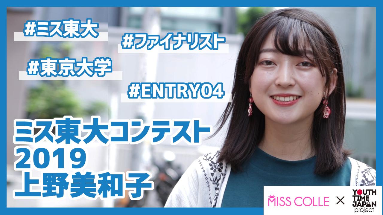 【ミス東大コンテスト2019】上野美和子さんにインタビュー!「勉強はできる限り五感とかをすべて使う」