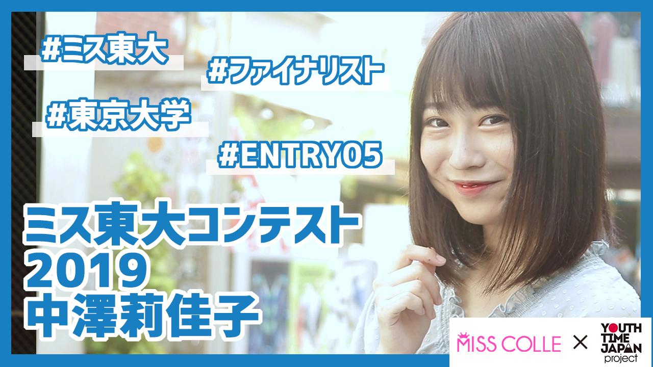 【ミス東大コンテスト2019】中澤莉佳子さんにインタビュー!「高校時代に比べて周りに気を配れるようになった!」