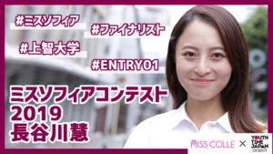 【ミスソフィアコンテスト2019】長谷川慧さんにインタビュー!「大変なことがあっても努力は結果を裏切らない!」