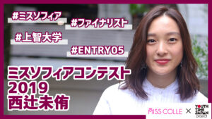 【ミスソフィアコンテスト2019】西辻未侑さんにインタビュー!「人前に出ることは苦手じゃなかったけどミスコンに出てより成長できたと思う」