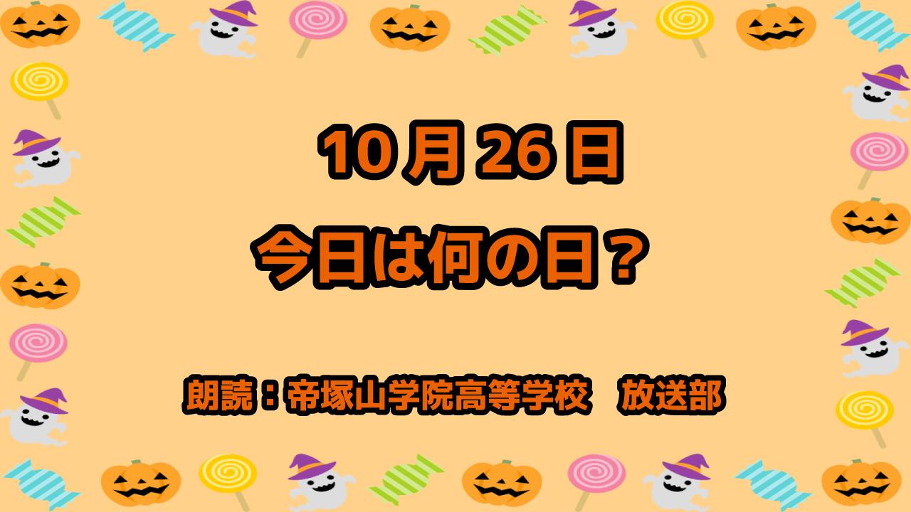 10月26日は「柿の日」