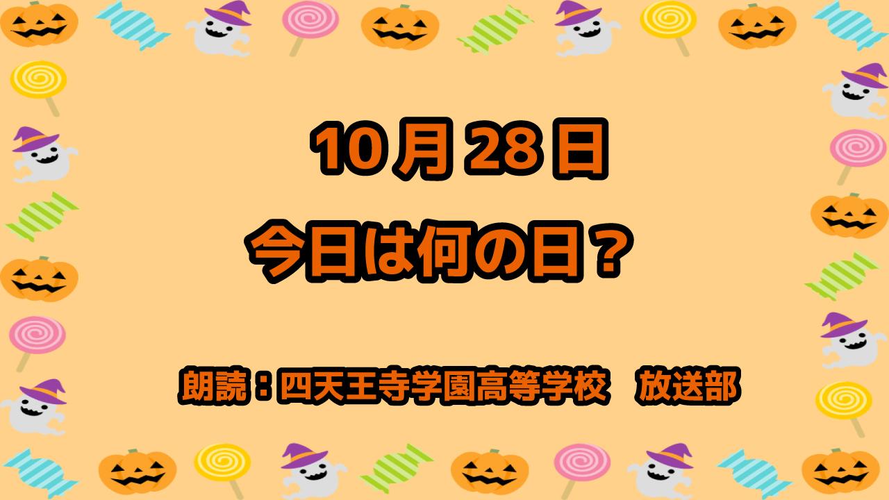 10月28日は「速記記念日」