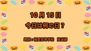 10月15日は「世界手洗いの日」