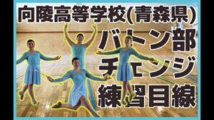 バトン部のチェンジ練習目線!<向陵高等学校(青森県) >