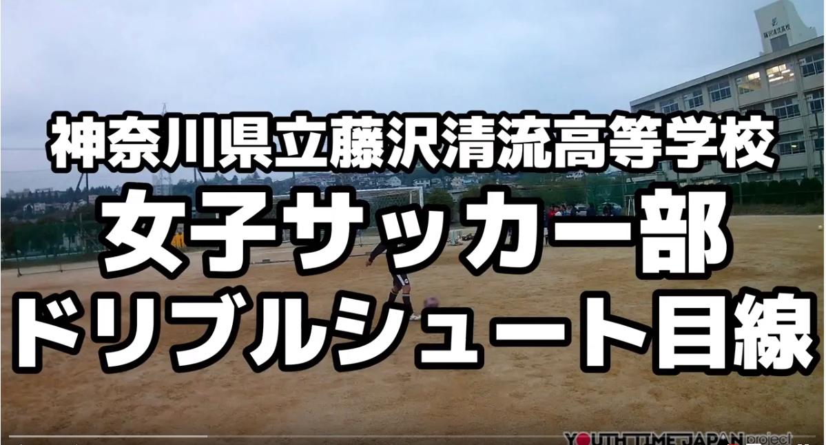 女子サッカー部 ドリブル&シュートの練習目線!<藤沢清流高等学校(神奈川県)>
