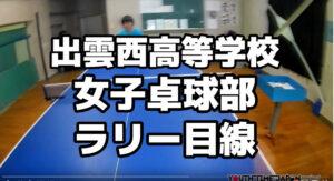 女子卓球部ラリーの練習目線!<出雲西高等学校(島根県)>