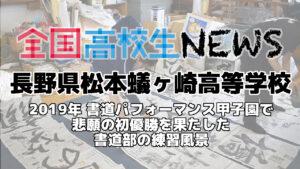 【長野県松本蟻ヶ崎高等学校】書道部の練習風景をお届け!