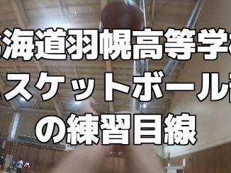 男子バスケットボール部の練習目線!<北海道羽幌高等学校>