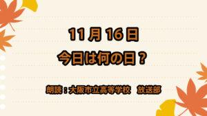 11月16日は「幼稚園記念日」