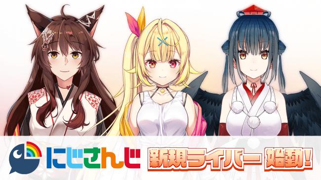 VTuber / バーチャルライバーグループ「にじさんじ」より3名が新たにデビュー!本日より始動!
