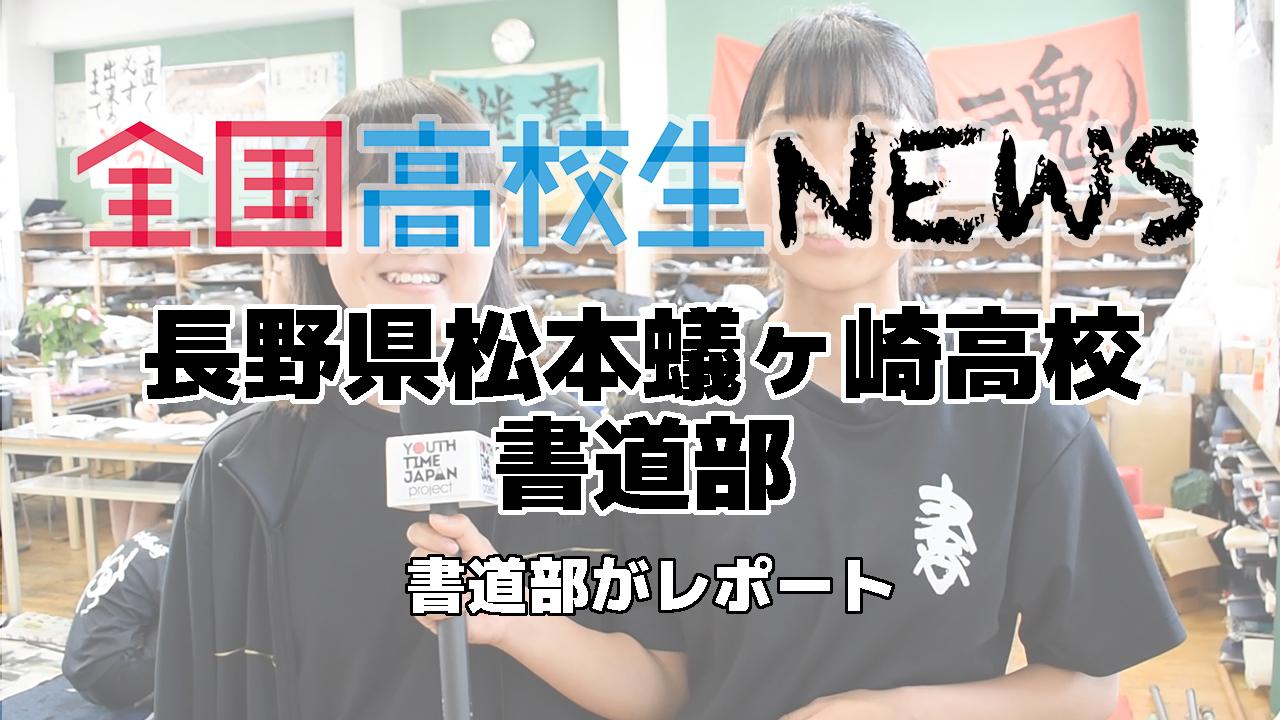 【長野県松本蟻ヶ崎高等学校】書道部を部員がレポート!