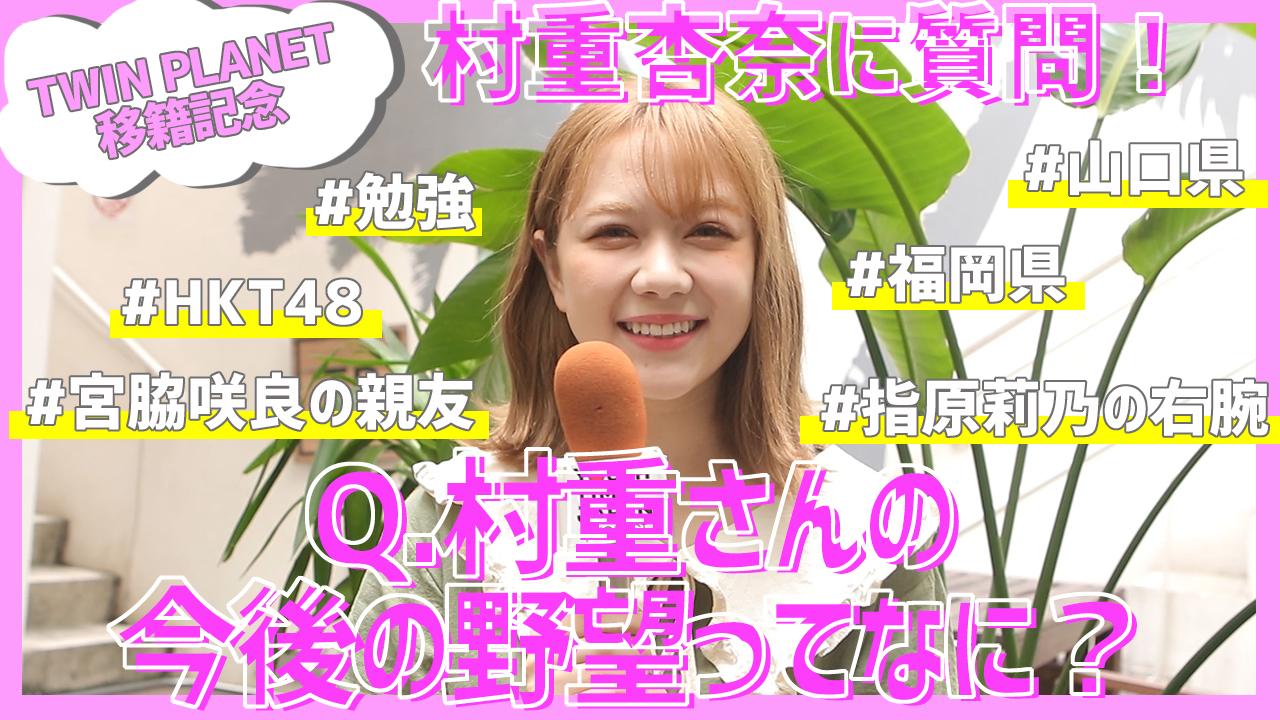 村重杏奈にインタビュー!「最近は後輩を前に出せる心のゆとりができた!」