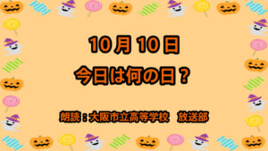 10月10日は「目の愛護デー」