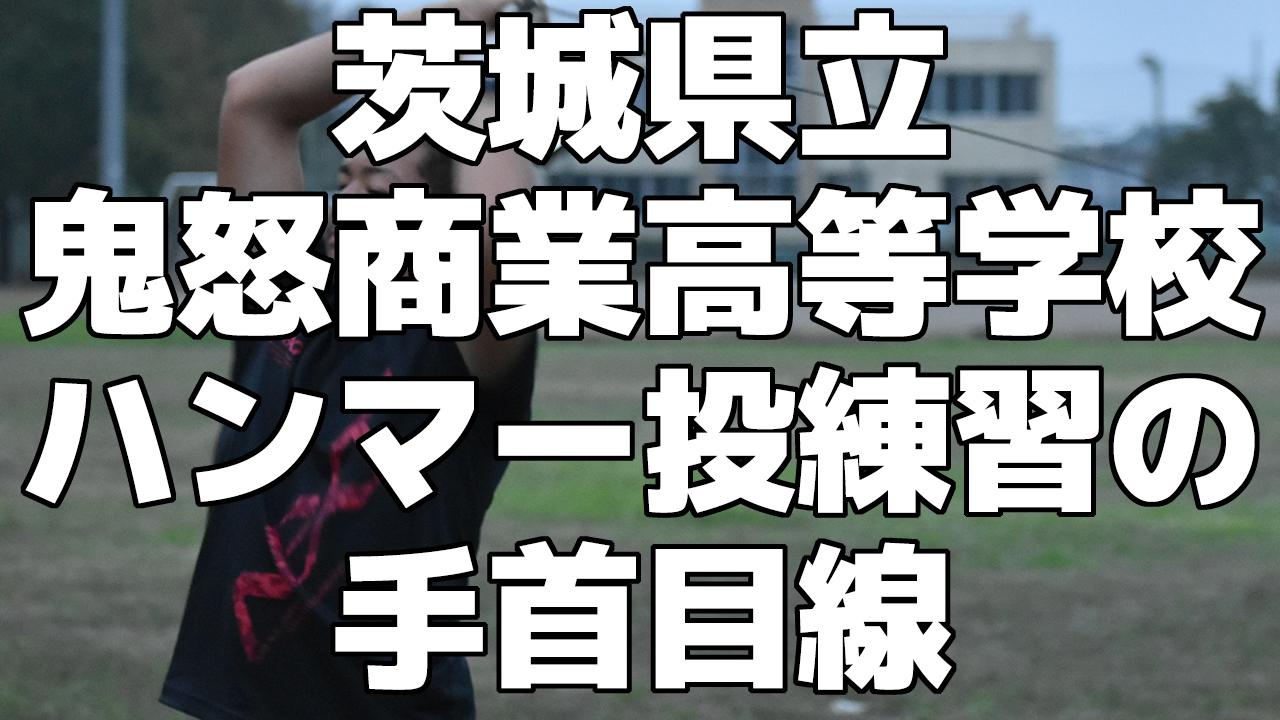 陸上部 ハンマー投の練習目線!<茨城県立鬼怒商業高等学校>
