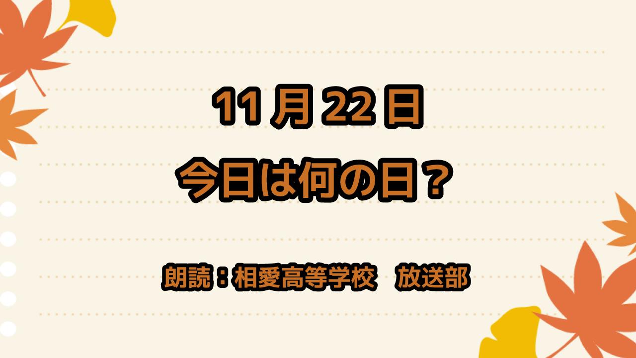 11月22日は 「和歌山県ふるさと誕生日」