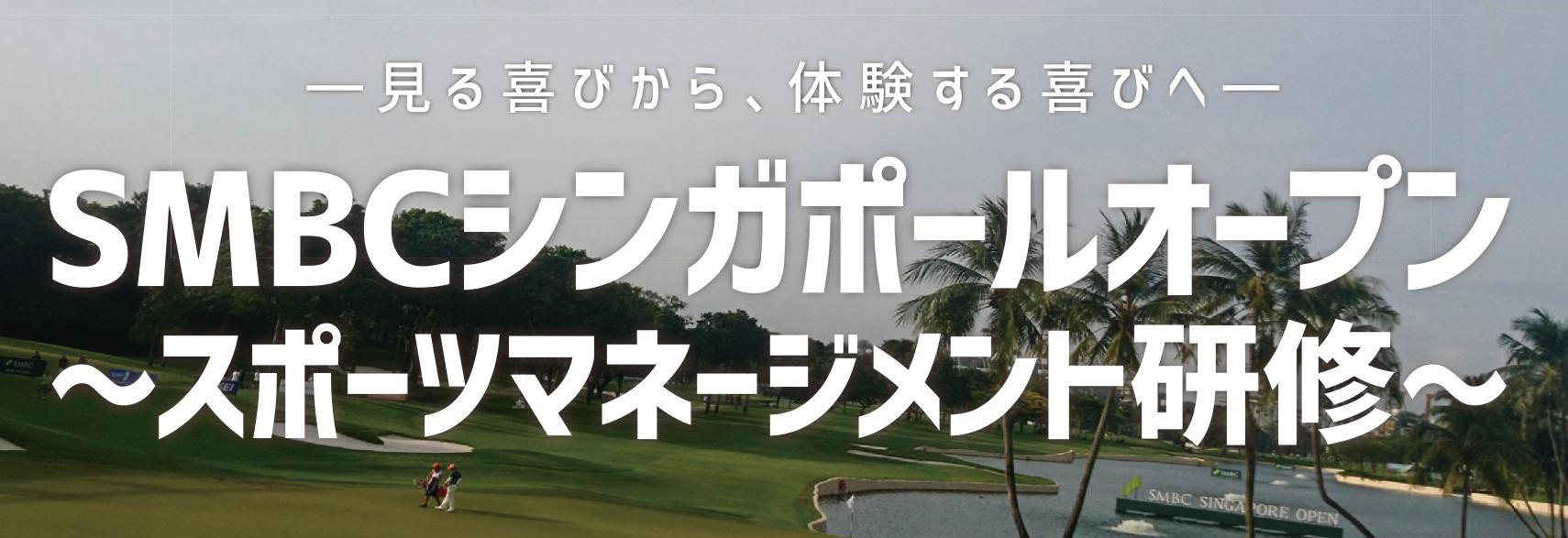 SMBCシンガポールオープン~スポーツマネージメント研修~