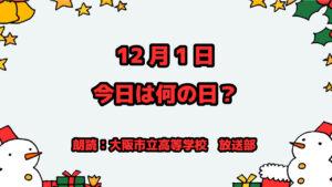 12月1日は「映画の日」
